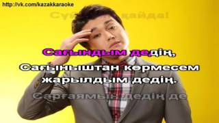 Скачать Нурболат Абдуллин Суйгенин кайда КАРАОКЕ казакша казахское минус