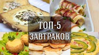 Топ-5 Самых Быстрых и Вкусных Завтраков! Рецепт!