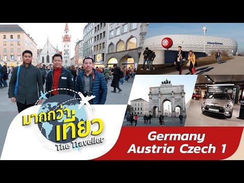 เที่ยวเยอรมนี ออสเตรีย เช็ค ตอนที่ 1 มากกว่าเที่ยว The Traveller Germany Austria Czech【OFFICIAL】