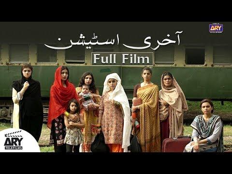Aakhri Station | Sanam Saeed | Eman Suleman | ARY Telefilms