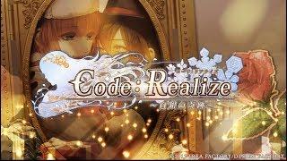 Code:Realize ~白銀の奇跡~【MAD】