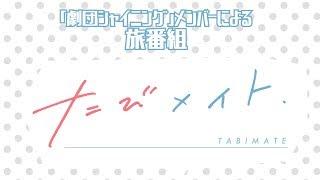 【特報①】「たびメイト」2018年10月よりTOKYO MXにて放送予定! 舞台『...