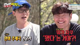 [HOT CLIPS] [RUNNINGMAN] [EP 453]   The Children's Day special Quiz! (ENG SUB)