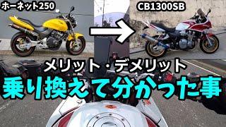大型バイクに乗り換えて公開した事【CB1300sb・ホーネット250】メリット・デメリット
