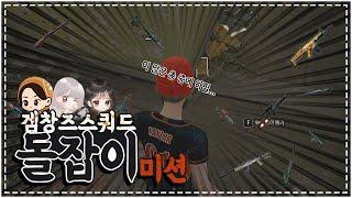 겜창즈 돌잡이 미션 [배틀그라운드]