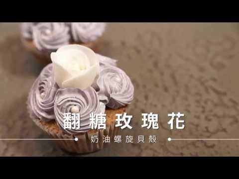 【蛋糕與裝飾】翻糖玫瑰花,奶油螺旋貝殼