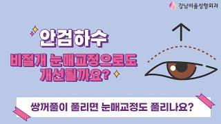 (부산성형외과)안검하수 비절개 눈매교정으로도 개선될까요…
