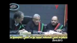 يهود مصراته يحكمون بالسجن المؤبد علي الشيخ المجاهد خالد تنتوش