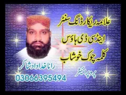 Allama Ahmad Saeed Khan Multani RH (Chitur Gar) 10-2-2011