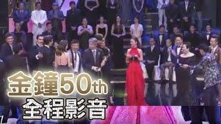 【全程影音】 第50屆電視金鐘獎頒獎典禮及星光大道