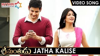 Srimanthudu Telugu Movie Video Songs | JATHA KALISE Full Video Song | Mahesh Babu | Shruti Haasan