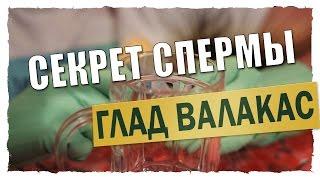 Глад Валакас - Кандидат Наук из Донбасса.секрет спермы.