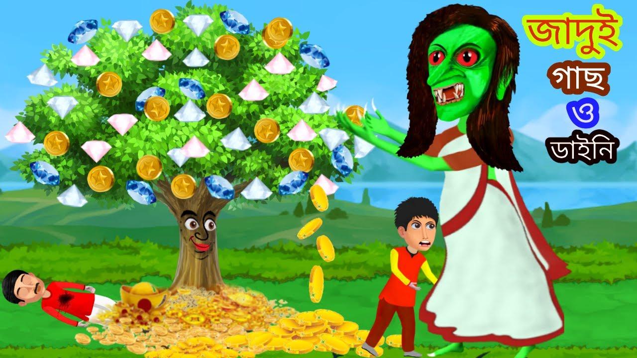 যাদুই সোনার গাছ || Magical Golden Tree / ডাইনির গল্প, ভুতের গল্প কার্টুন || Dream Stories Tv Bangla