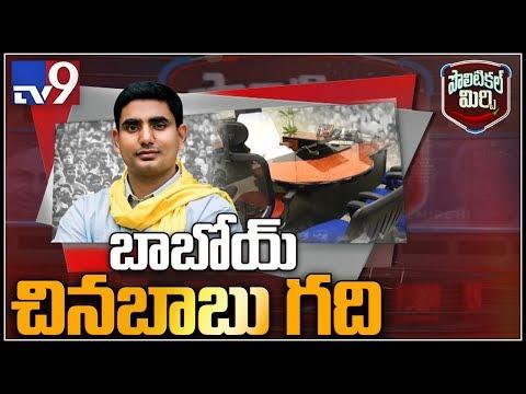 Political Mirchi: లోకేష్ ఛాంబర్ ను తీసుకోవడానికి భయపడుతున్న మంత్రులు - TV9