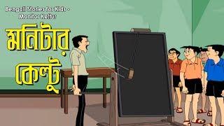 Bengali Stories for Kids | মনিটর কেল্টু | Bangla Cartoon | Rupkothar Golpo | Bengali Golpo