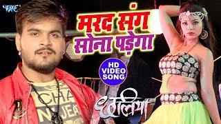 #Arvind Akela Kallu II मरद संग सोना पड़ेगा  #Video Song Bhojpuri Movie Chaliya Hit Song 2020