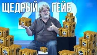 ЩЕДРЫЙ ГЕЙБ - КАЗИНО В CS:GO #3 (Открытие Кейсов)(, 2014-11-16T15:13:03.000Z)