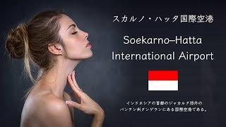 【ジャカルタ】スカルノ・ハッタ国際空港 / Soekarno–Hatta International Airport【Jakarta】
