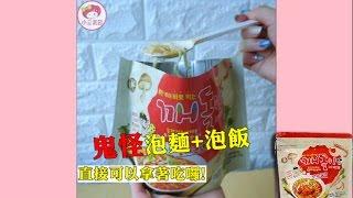 【小三美日】★輕鬆完成韓國炒碼料理★韓國 鬼怪泡麵湯飯+鬼怪蔬菜拌飯