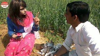 शहरी पत्नी और देहाती पति राजस्थानी हरियाणवी कॉमेडी, Haryanvi, Rajasthani Comedy By Comedy Staff