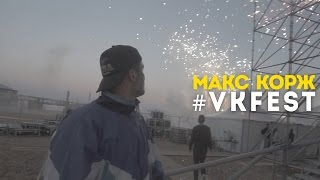 Макс Корж. #VKFEST 2016