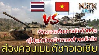 """ส่องคอมเมนต์ชาวเอเชีย-หลังมีการเปรียบเทียบกำลังทางทหารระหว่าง-""""ประเทศไทย-vs-เวียดนาม"""""""