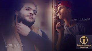 ضاع تعبي - عبدالله محمد - عباس الامير ( كورال ) 2016