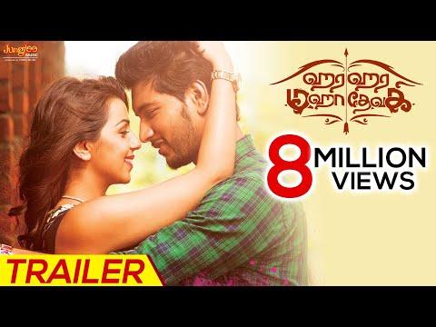Hara Hara Mahadevaki - Official Trailer | Gautham Karthik, Nikki Galrani | Santhosh P Jayakumar | 2K
