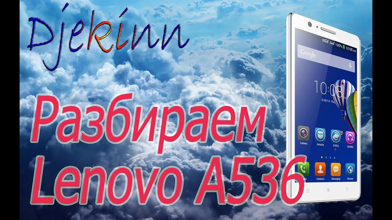 Купить lenovo недорого частные объявления и предложения интернет магазинов. Продам белый телефон леново а 536 на 2 симкарты в отличном.