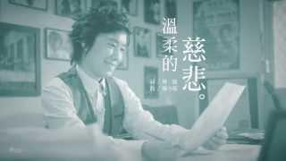 :м: 米樂士娛樂 2013 邰正宵 歌者1【溫柔的慈悲】官方完整音檔