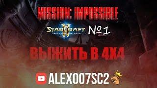 МИССИЯ НЕВЫПОЛНИМА №1: ВЫЖИТЬ В 4Х4 - StarCraft 2 LotV