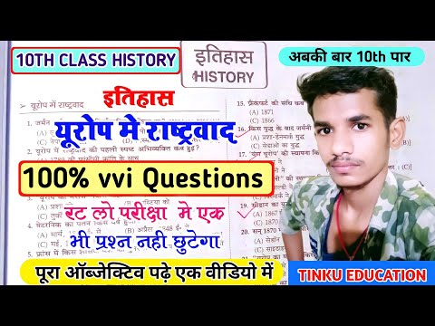 !! Class 10th History Objective Question !! Chapter - 1   यूरोप में राष्ट्रवाद  