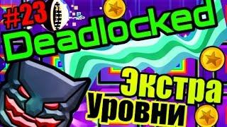 Deadlocked All Coins Экстра уровни от подписчиков Geometry Dash 23