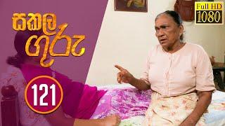 Sakala Guru | සකල ගුරු | Episode - 121 | 2020-07-16 | Rupavahini Teledrama Thumbnail
