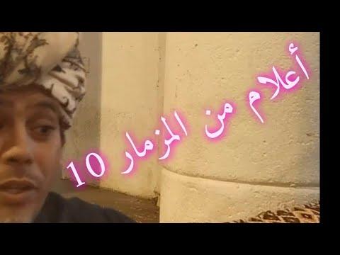 10/احلى كاميرا { بدون مونتاج} إعلام من المزمار🏁 لقاء مع المعلم🔥 /رضا الزويتيني