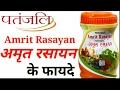 Patanjai Amrit Rasayan | Use and Benefits | in Hin