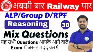 10:00 AM | Railway Crash Course | Reasoning by Hitesh Sir | Day #38 | Mix Questions