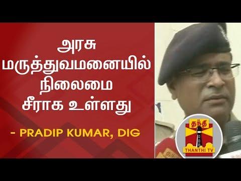Madurai Range DIG Pradip Kumar on Present Situation in Thoothukudi Govt Hospital   Thanthi TV