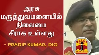Madurai Range DIG Pradip Kumar on Present Situation in Thoothukudi Govt Hospital | Thanthi TV