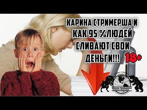 Карина Стримерша  -  Как 95% людей сливают свои деньги!!!18+