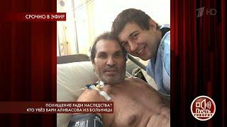 Похищение ради наследства? Кто увез Бари Алибасова из больницы. Пусть говорят. Самые драматичные мом
