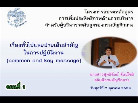 อธิบดีกรมบัญชีกลาง บรรยาย Common and Key message ตอนที่ 1