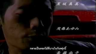 Cheap Love รักติดดิน - Northern Bright - Wildflower