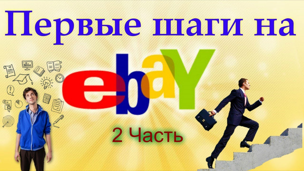 Покупка и доставка с аукционов (ebay и amazon) и любых интернет магазинов сша, европы и азии. Круглосуточная. Как всё это купить и доставить?