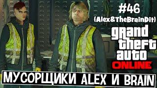 (18+) GTA Online: Heists! Мусорщики Alex и Brain #46