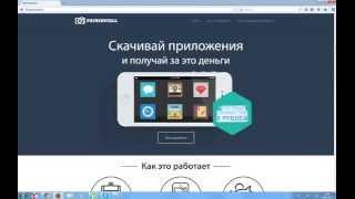 лохотрон ! Earn Money Video and Apps / заработок на просмотре видео и скачивании приложений