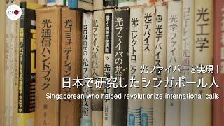 The Japan Optical Fiber Dream of SUTD's President / SUTD学長が日本で実現した「光の夢」【Akadot TV】