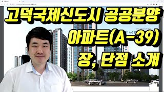 평택 부동산 고덕국제신도시 공공분양아파트 분양 장단점소…