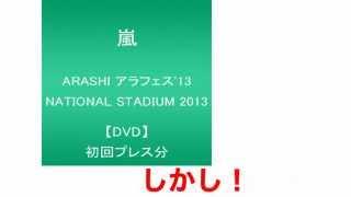 ARASHI アラフェス'13 NATIONAL STADIUM 2013【DVD】初回プレス分 (2014) 格安 価格 でGETする方法を期間限定で紹介中!