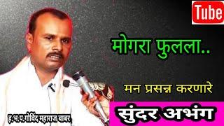 अभंग,मोगरा फुलला,गोविंद महाराज बाबर,abhang,govind maharaj babar,gavlan,bhajan,live,